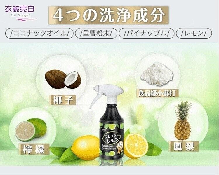 日本熱銷*衣麗亮白氣炸鍋天然檸檬油清潔泡泡500ml/瓶- NOOVI 零售網